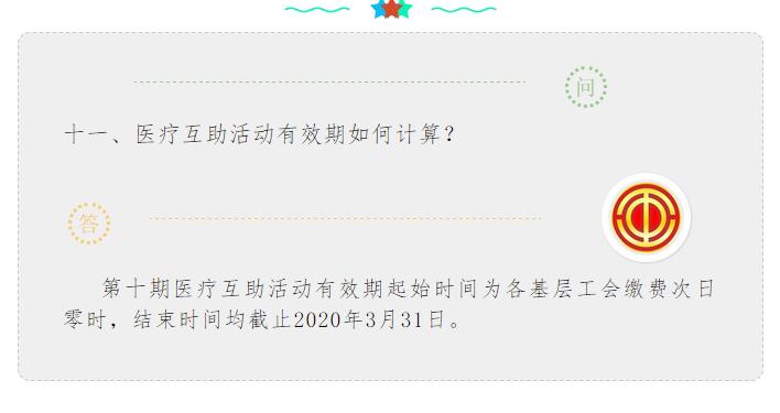第十期互助问答(三)05.png