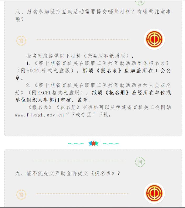 第十期互助问答(三)03.png