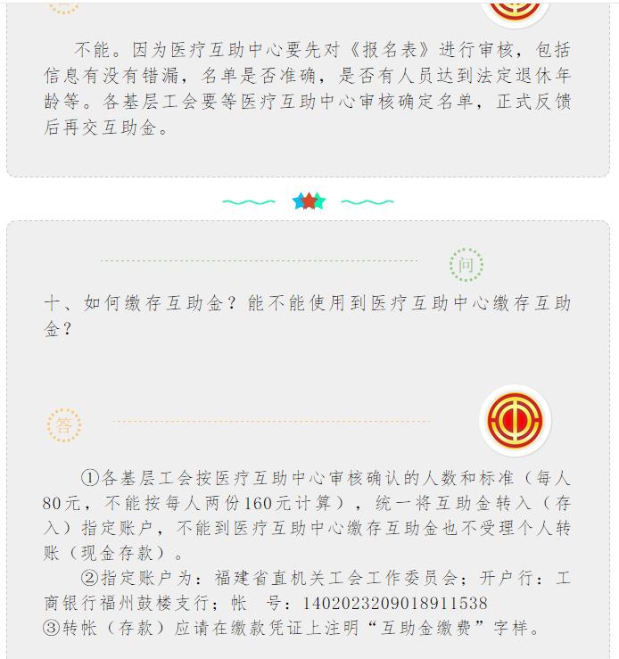 第十期互助问答(三)04.png