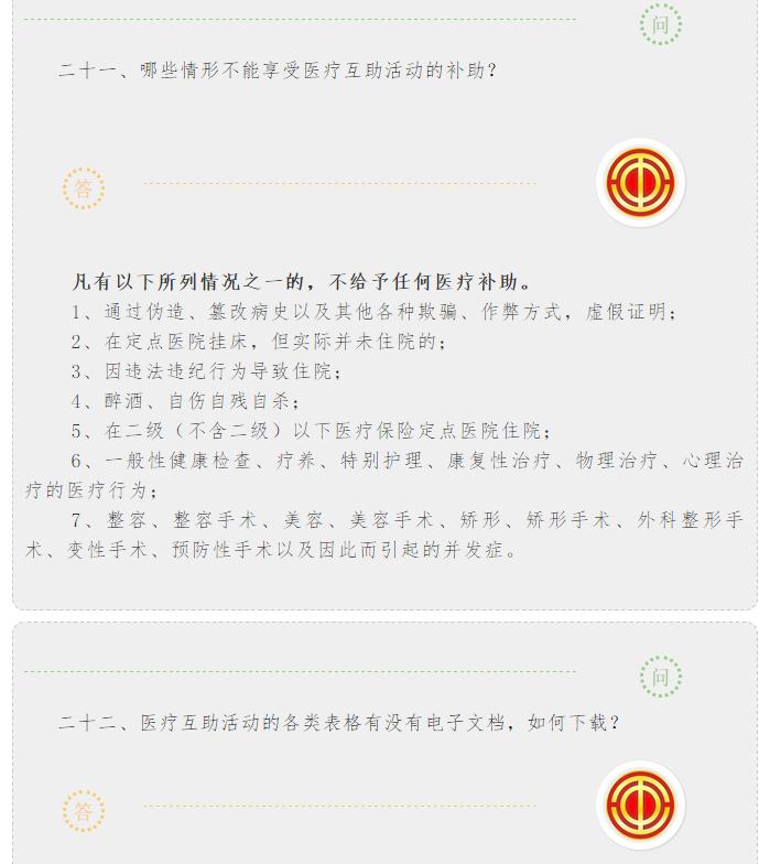 第十期互助问答(五)03.png