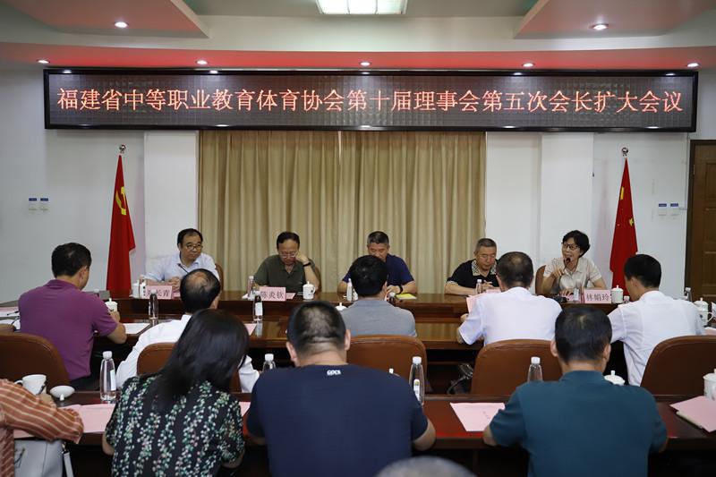 福建省中职教育体协第十届理事会第五次会长扩大会议在万博用微信怎么充顺利举办