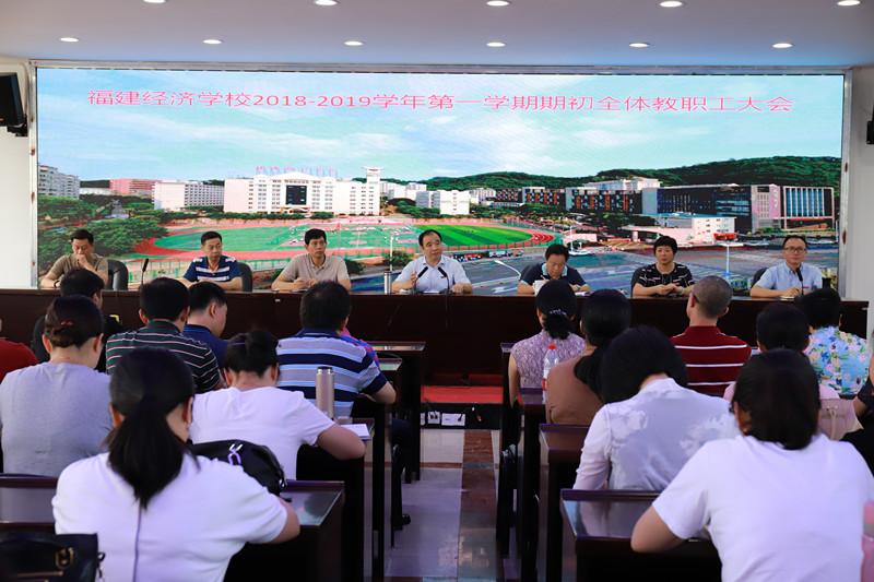 2018-2019学年第一学期期初教职工大会顺利举行